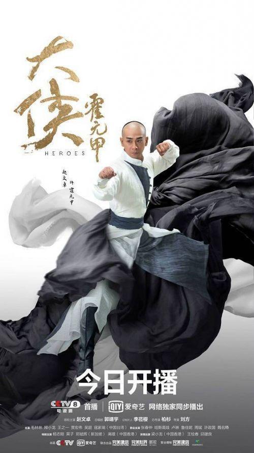 新版大侠霍元甲2020电视剧在线观看 新大侠霍元甲1-48集完整版免费看